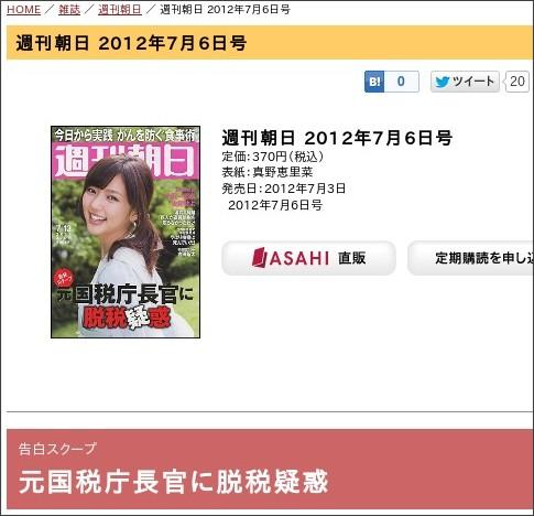 http://publications.asahi.com/ecs/detail/?item_id=13959