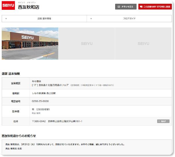 http://www.seiyu.co.jp/shop/%E8%A5%BF%E5%8F%8B%E7%A7%8B%E5%92%8C%E5%BA%97