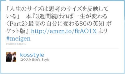 http://twitter.com/kosstyle/status/34501250376531969
