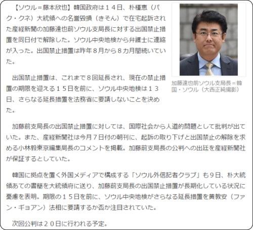 http://www.sankei.com/world/news/150414/wor1504140017-n1.html