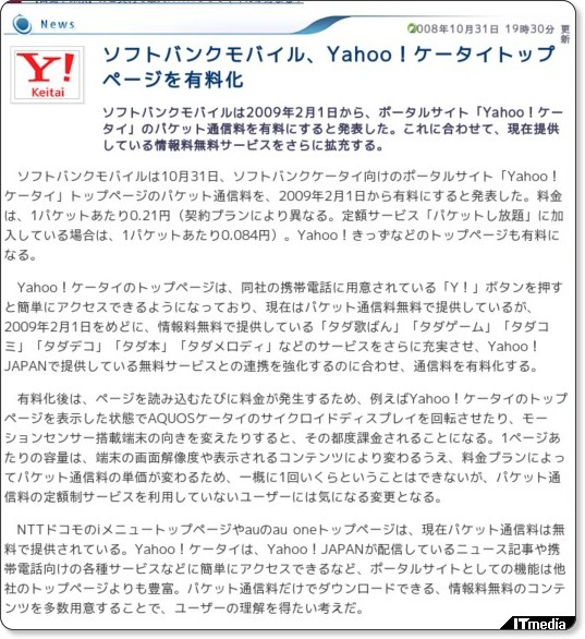 http://plusd.itmedia.co.jp/mobile/articles/0810/31/news116.html