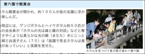 http://www.hokkoku.co.jp/subpage/H20090620101.htm