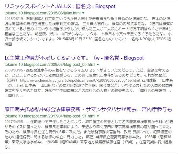 https://www.google.co.jp/search?ei=nVyJWr6uE5S4jQPbgbTgDQ&q=site%3A%2F%2Ftokumei10.blogspot.com+%22%E7%9F%B3%E5%B7%9D%E9%81%94%E7%B4%98%22&oq=site%3A%2F%2Ftokumei10.blogspot.com+%22%E7%9F%B3%E5%B7%9D%E9%81%94%E7%B4%98%22&gs_l=psy-ab.3...181468.194508.0.195301.2.2.0.0.0.0.469.624.0j1j4-1.2.0....0...1.1.64.psy-ab..0.0.0....0.qqF53hcxYmg