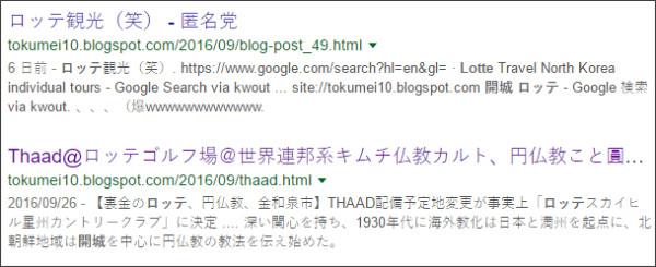 https://www.google.co.jp/#q=site:%2F%2Ftokumei10.blogspot.com+%E9%96%8B%E5%9F%8E+%E3%83%AD%E3%83%83%E3%83%86
