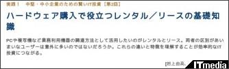 http://techtarget.itmedia.co.jp/tt/news/0912/17/news01.html