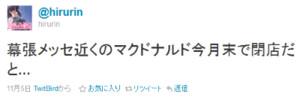 http://twitter.com/#!/hirurin/status/403089836220417