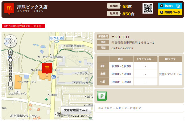 http://www.mcdonalds.co.jp/shop/map/map.php?strcode=29535
