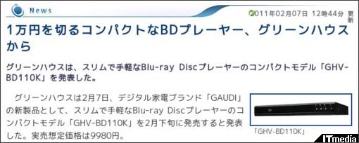 http://plusd.itmedia.co.jp/lifestyle/articles/1102/07/news052.html