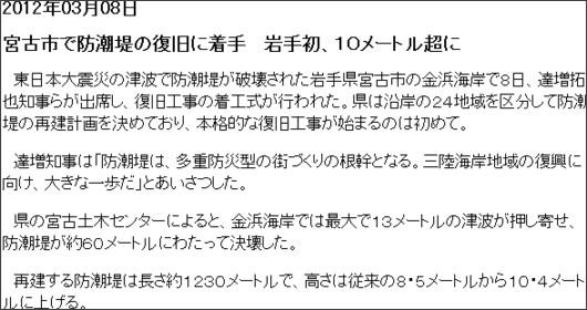http://www.iwate-np.co.jp/newspack/cgi-bin/newspack_c.cgi?c_politics_l+CO2012030801001399_1
