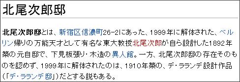 http://ja.wikipedia.org/wiki/%E5%8C%97%E5%B0%BE%E6%AC%A1%E9%83%8E%E9%82%B8