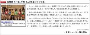 http://www.daily.co.jp/gossip/article/2011/10/01/0004515779.shtml