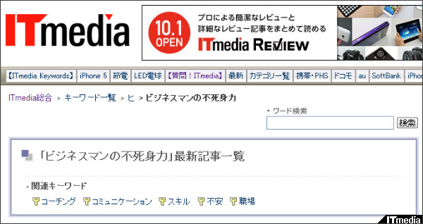 http://www.itmedia.co.jp/keywords/invulnerable_bp.html