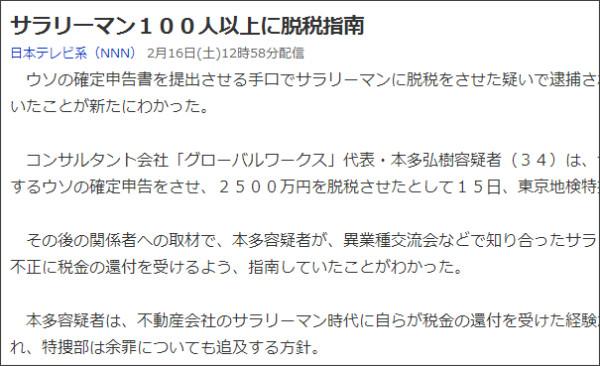 http://headlines.yahoo.co.jp/videonews/nnn?a=20130216-00000024-nnn-soci