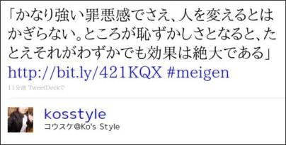 http://twitter.com/kosstyle/status/4965623055