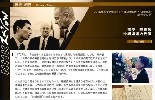 http://www.nhk.or.jp/special/onair/100619.html