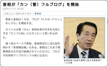 http://sankei.jp.msn.com/politics/policy/101117/plc1011172003021-n1.htm