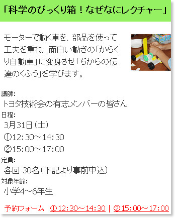 http://www.jiii.or.jp/inventions-school/schedule.html