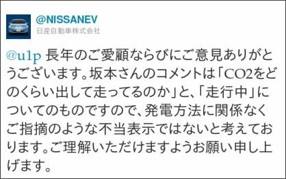 https://twitter.com/#!/NISSANEV/status/167458663919919104