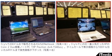 http://plusd.itmedia.co.jp/pcuser/articles/0912/08/news034.html