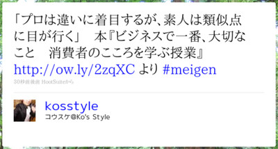 http://twitter.com/kosstyle/status/22952625762