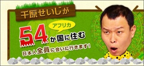 http://asahi.co.jp/konnatokoroni/afrika/