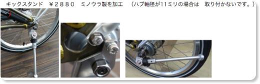 http://www.occn.zaq.ne.jp/itocycle/holdingbike.htm