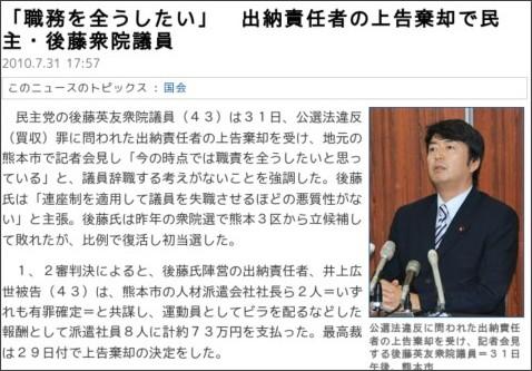 http://sankei.jp.msn.com/politics/situation/100731/stt1007311803006-n1.htm