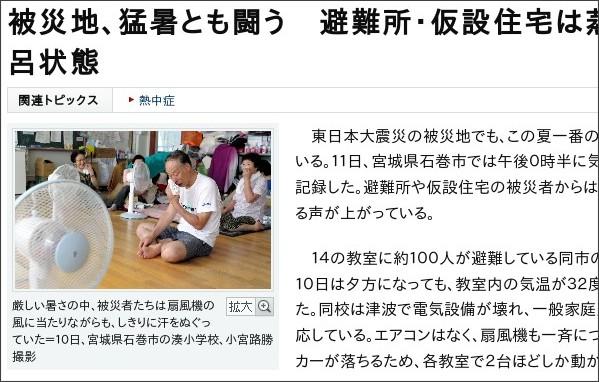 http://www.asahi.com/special/10005/TKY201108110214.html