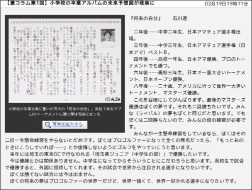 http://www.alba.co.jp/special/ryo_column/13