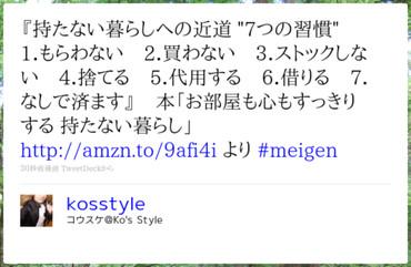 http://twitter.com/kosstyle/status/15967419308