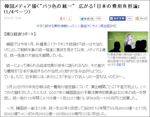http://www.sankeibiz.jp/macro/news/140330/mcb1403302248004-n1.htm