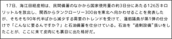 http://wedge.ismedia.jp/articles/-/1274?page=2