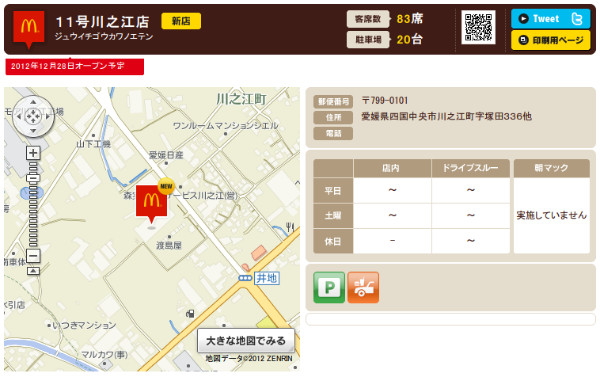 http://www.mcdonalds.co.jp/shop/map/map.php?strcode=38541