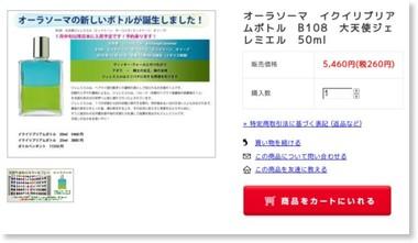 http://aromaventvert.shop-pro.jp/?pid=25841264
