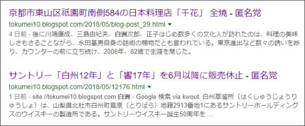 https://www.google.co.jp/search?q=site://tokumei10.blogspot.com+%E7%99%BD%E6%B4%B2&source=lnt&tbs=qdr:m&sa=X&ved=0ahUKEwj1kf2L34rbAhUExWMKHS3cAvwQpwUIHw&biw=1295&bih=864