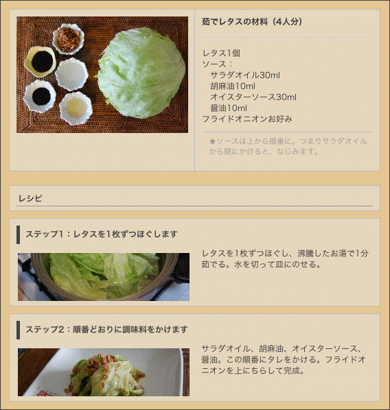 http://www.malaysiafoodnet.com/recipe/boiledlettuce.html