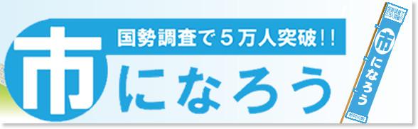 http://www.town.fukuoka-nakagawa.lg.jp/site/sininaro/