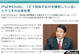 http://www.itmedia.co.jp/promobile/articles/1001/29/news062.html
