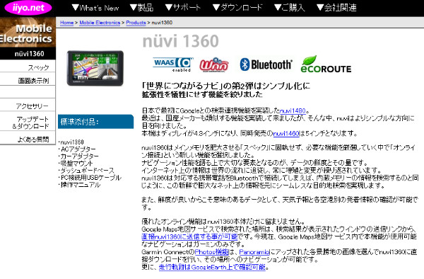 http://www.iiyo.net/products/nuvi1360/index.htm