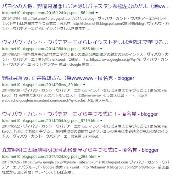 https://www.google.co.jp/#q=site://tokumei10.blogspot.com+%E3%83%B4%E3%82%A3%E3%83%90%E3%82%A6%E3%83%BB%E3%82%AB%E3%83%B3%E3%83%88%E3%83%BB%E3%82%A6%E3%83%91%E3%83%87%E3%82%A2%E3%83%BC%E3%82%A8%E3%80%80%E3%81%97%E3%81%B0%E3%81%8D%E9%9A%8A&*