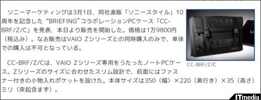 http://plusd.itmedia.co.jp/pcuser/articles/1003/01/news041.html
