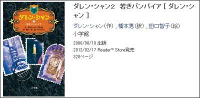 http://ebookstore.sony.jp/item/BT000014575500200201/