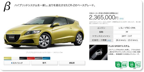 http://www.honda.co.jp/CR-Z/webcatalog/type/