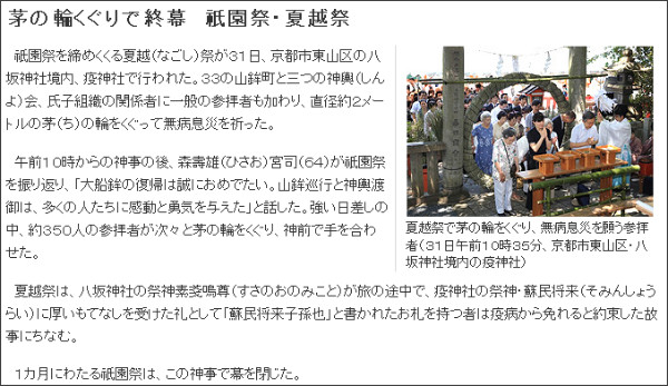 http://kyoto-np.co.jp/sightseeing/article/20120731000098