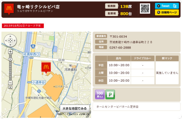 http://www.mcdonalds.co.jp/shop/map/map.php?strcode=08563
