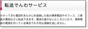 http://www.nttdocomo.co.jp/service/communication/transfer/