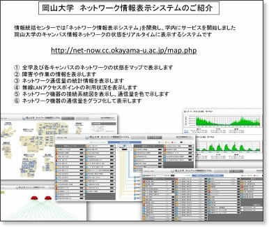 http://www.citm.okayama-u.ac.jp/citm/up_load_files/pdf/intro.pdf