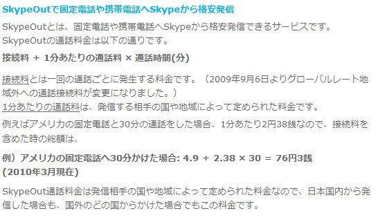 http://skype.excite.co.jp/features/main/4