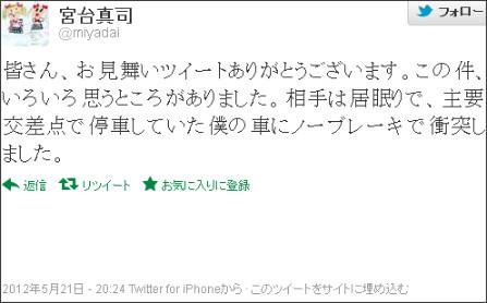 http://twitter.com/#!/miyadai/status/204533025843855360
