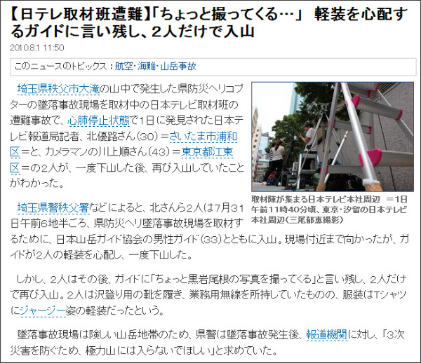 http://sankei.jp.msn.com/affairs/disaster/100801/dst1008011151009-n1.htm